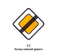 знак под знаком главная дорога