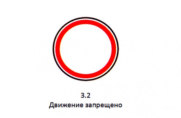 под знаком движение запрещено табличка