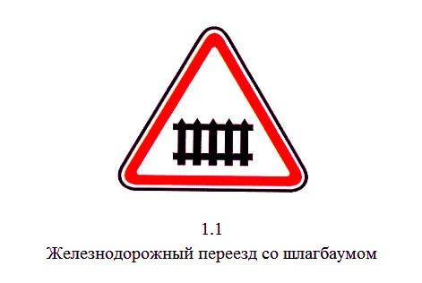 правила проезда железнодорожного переезда со знаком стоп
