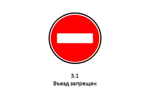 Знак 3.1 Въезд запрещен