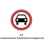 Знак 3.3 Движение механических транспортных средств запрещено