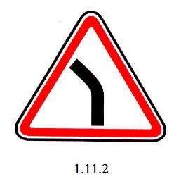 Дорожный знак 1.11.2