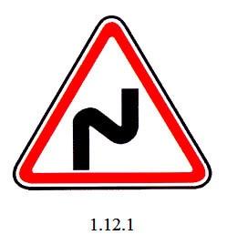 Дорожный знак 1.12.1