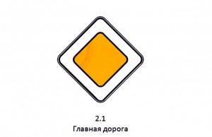 Дорожный знак 2.1