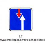 Знак 2.7 Преимущество перед встречным движением