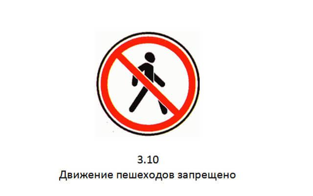 Знак 3.10 Движение пешеходов запрещено: комментарий