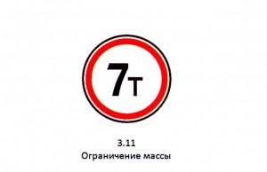 Дорожный знак 3.11