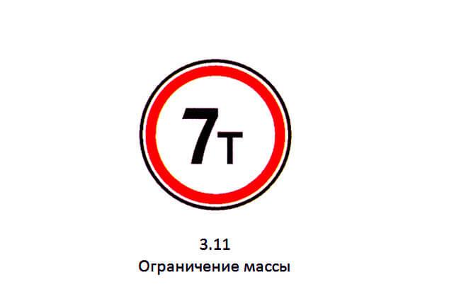 Знак 3.11 Ограничение массы