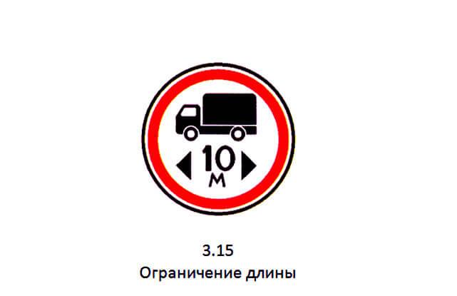 Знак 3.15 Ограничение длины