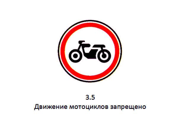 dorozhnyj-znak-3.5.jpg