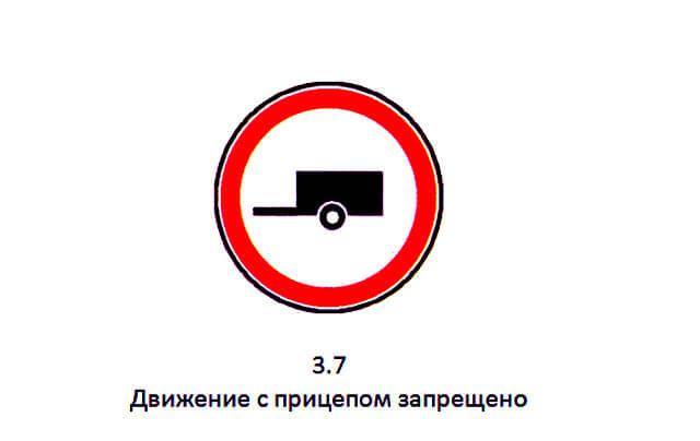 Знак 3.7 Движение с прицепом запрещено