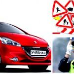 Как будут принимать экзамены у водителей по новым правилам