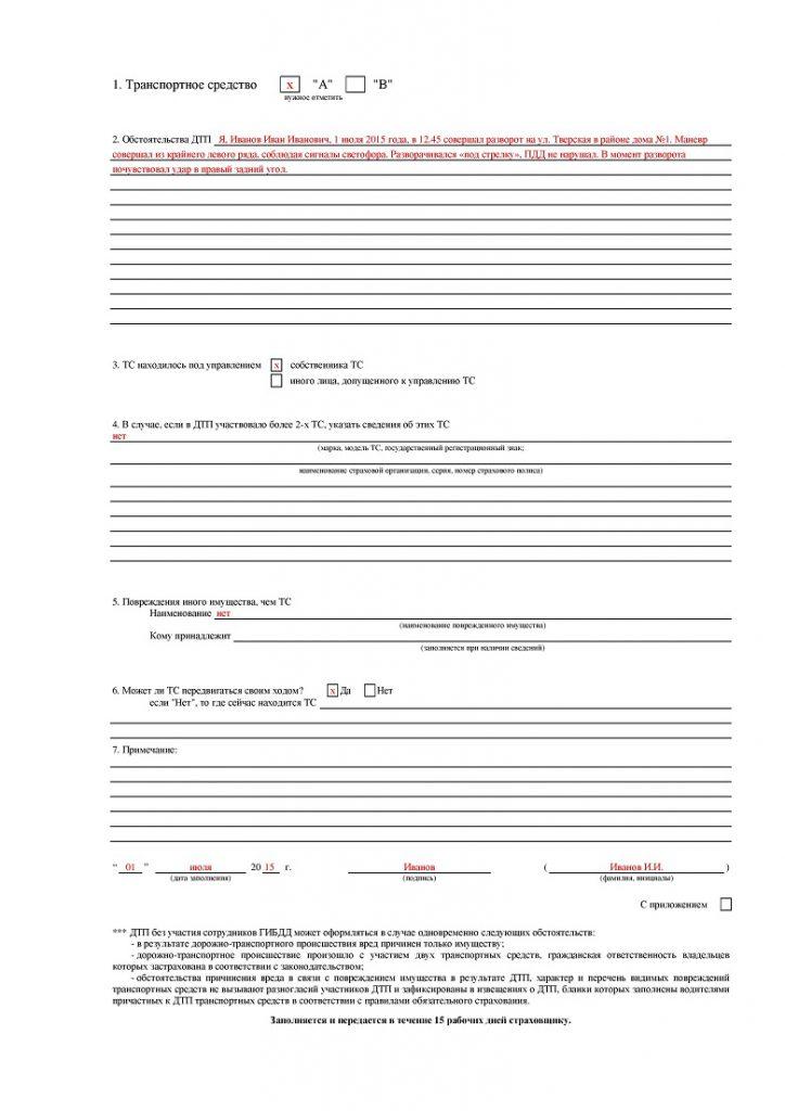 Извещение о ДТП стр. 2