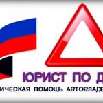 Консультация автоюриста при ДТП