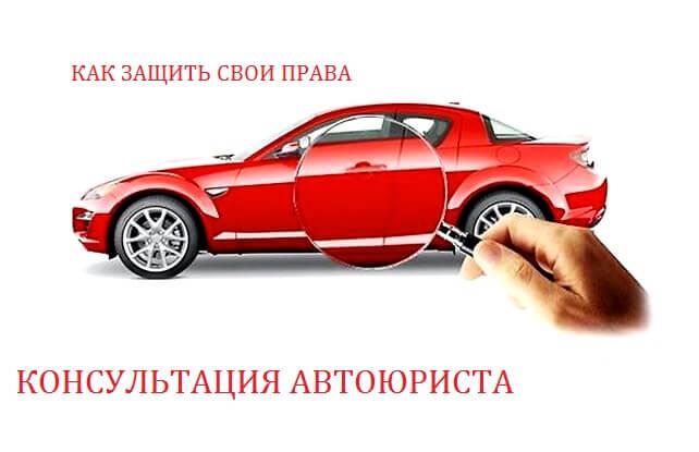 Возврат автомобиля физическому лицу