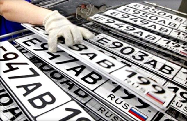 регистрационные номера автомобиля