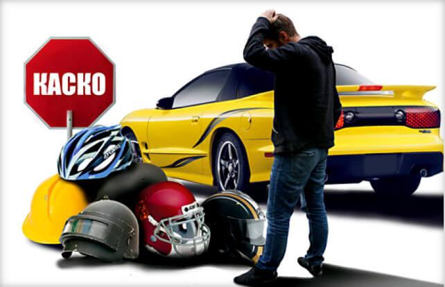 Выплаты КАСКО при тотальной гибели автомобиля