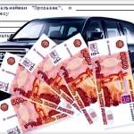 Переоформление автомобиля при продаже, зачем нужен договор