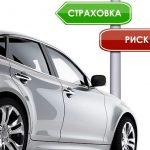 Полное КАСКО: случаи отказа в выплате страховки, типичные примеры и рекомендации
