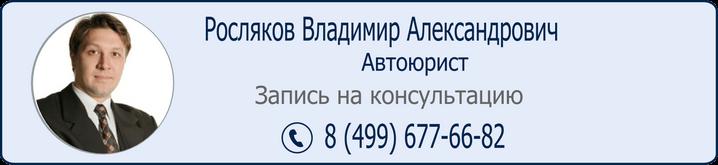 Телефон автоюриста 8 (499) 677-66-82