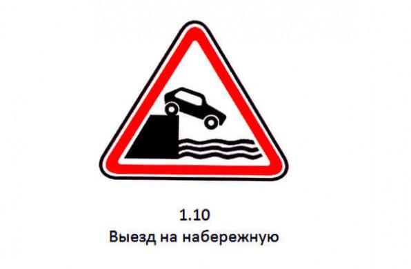 Знак 1.10 Выезд на набережную
