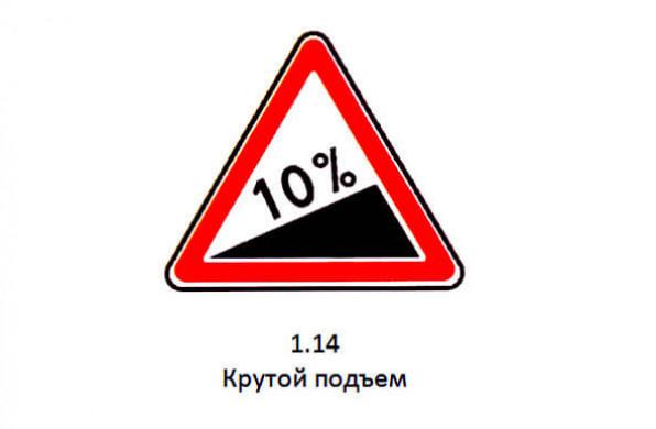 Знак 1.14 Крутой подъем
