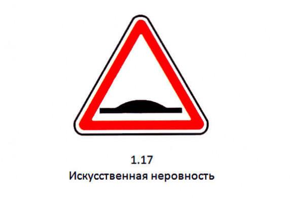 Знак 1.17 Искусственная неровность