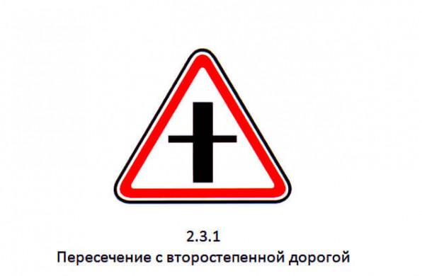 Знак 2.3.1 Пересечение с второстепенной дорогой