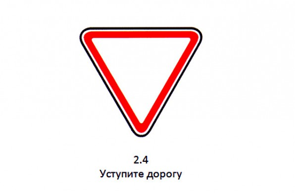 Знак 2.4 Уступи дорогу