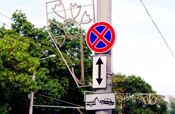 Штраф за нарушение правил остановки
